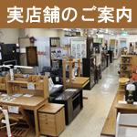 藤井家具お店の紹介へ